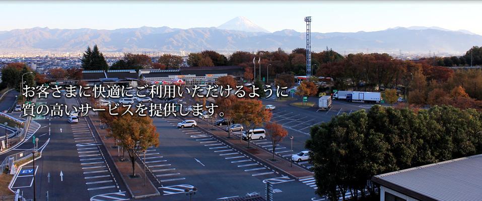 安全・安心・快適な道をめざして「中日本ハイウェ …