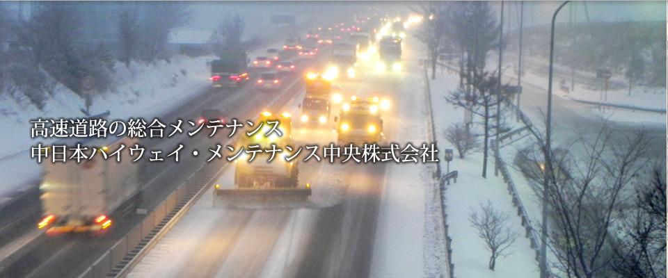 高速道路の保全・点検・修繕 中日本ハイウェイ・ …